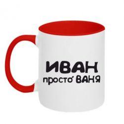Кружка двухцветная Иван просто Ваня - FatLine