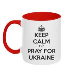 Кружка двухцветная KEEP CALM and PRAY FOR UKRAINE - FatLine