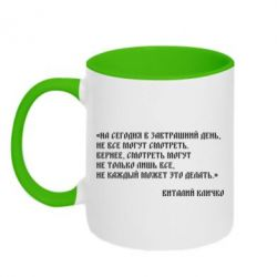 Кружка двухцветная 320ml Крылатая фраза Виталия Кличко