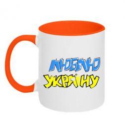 Кружка двухцветная Люблю Україну