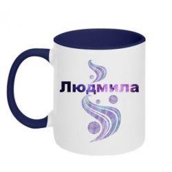 Кружка двухцветная Людмила