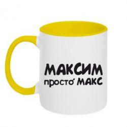 Кружка двухцветная Максим просто Макс - FatLine