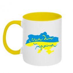 Кружка двухцветная Мій дім - Україна! - FatLine