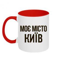Кружка двухцветная Моє місто Київ - FatLine
