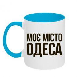 Кружка двухцветная Моє місто Одеса - FatLine