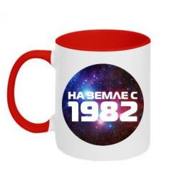 Кружка двухцветная На земле с 1982 - FatLine