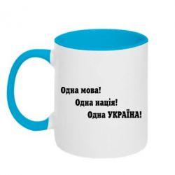 Кружка двухцветная 320ml Одна мова, одна нація, одна Україна!