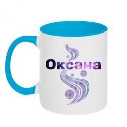 Кружка двухцветная Оксана
