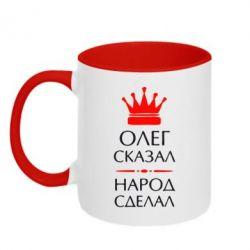 Кружка двухцветная Олег сказал - народ сделал - FatLine