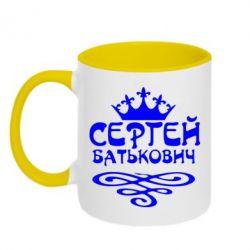 Кружка двухцветная Сергей Батькович - FatLine