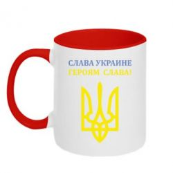 Кружка двухцветная Слава Украине! Героям слава! - FatLine
