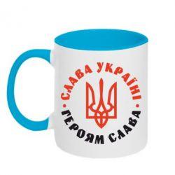 Кружка двухцветная 320ml Слава Україні! Героям слава! (у колі)