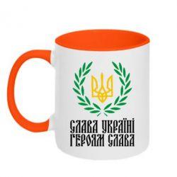 Кружка двухцветная Слава Україні! Героям Слава! (Вінок з гербом) - FatLine