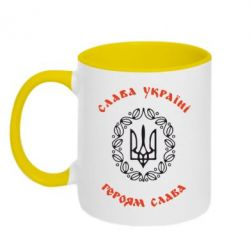 Кружка двухцветная Слава Україні, Героям Слава! - FatLine