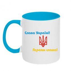 Кружка двухцветная Слава Україні! Героям Слава! - FatLine