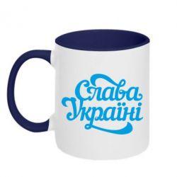 Кружка двухцветная Слава Україні! - FatLine