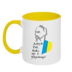 Кружка двоколірна 320ml Дякую Тобі, Боже, що я Українець!