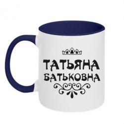 Кружка двухцветная Татьяна Батьковна - FatLine