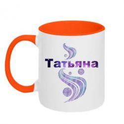 Кружка двухцветная Татьяна