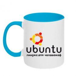 Кружка двухцветная Ubuntu для человеков - FatLine