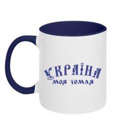 Кружка двухцветная Україна моя земля - FatLine