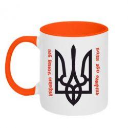 Кружка двухцветная Україна понад усе! Воля або смерть! - FatLine