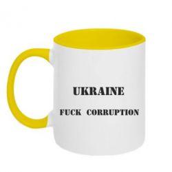 Кружка двухцветная Ukraine Fuck Corruption - FatLine