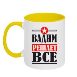 Кружка двухцветная Вадим решает все! - FatLine