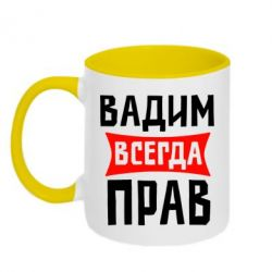 Кружка двухцветная Вадим всегда прав - FatLine