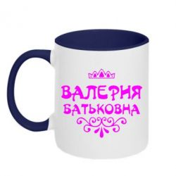 Кружка двухцветная Валерия Батьковна