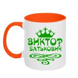 Кружка двухцветная Виктор Батькович - FatLine