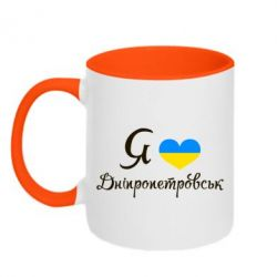 Кружка двухцветная Я Дніпропетровськ - FatLine