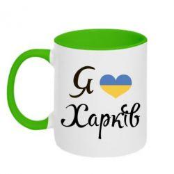 Кружка двухцветная Я Харків - FatLine