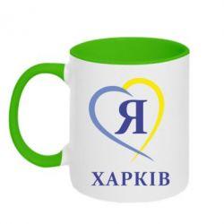 Кружка двоколірна 320ml Я люблю Харків