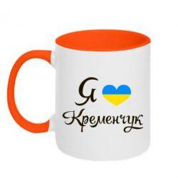 Кружка двухцветная Я люблю Кременчук - FatLine