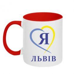 Кружка двухцветная Я люблю Львів - FatLine