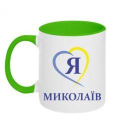 Кружка двухцветная Я люблю Миколаїв - FatLine