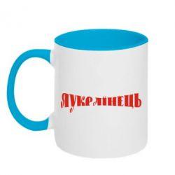 Кружка двухцветная Я Украинец. - FatLine