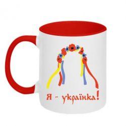 Кружка двухцветная Я - Українка! - FatLine