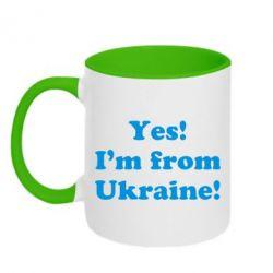 Кружка двухцветная 320ml Yes, I'm from Ukraine