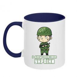 Кружка двухцветная З днем захисника України, солдат - FatLine