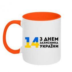 Кружка двухцветная З днем захисника України - FatLine