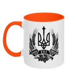 Кружка двухцветная З нами Бог України - FatLine