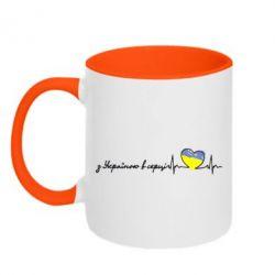 Кружка двухцветная З Україною в серці! - FatLine