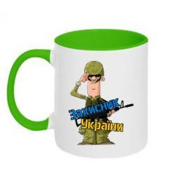 Кружка двухцветная Захисник України - FatLine