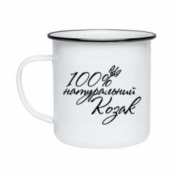 Кружка емальована 100% натуральний козак