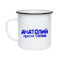 Кружка эмалированная Анатолий просто Толик - FatLine