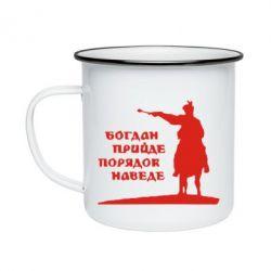 Кружка емальована Богдан прийде - порядок наведе