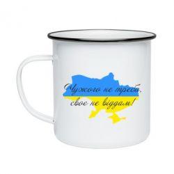 Кружка эмалированная Чужого не треба, свого не віддам! (карта України)