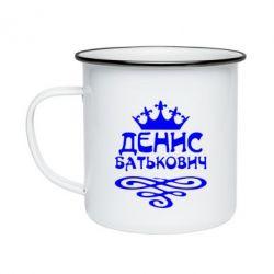 Кружка емальована Денис Батькович